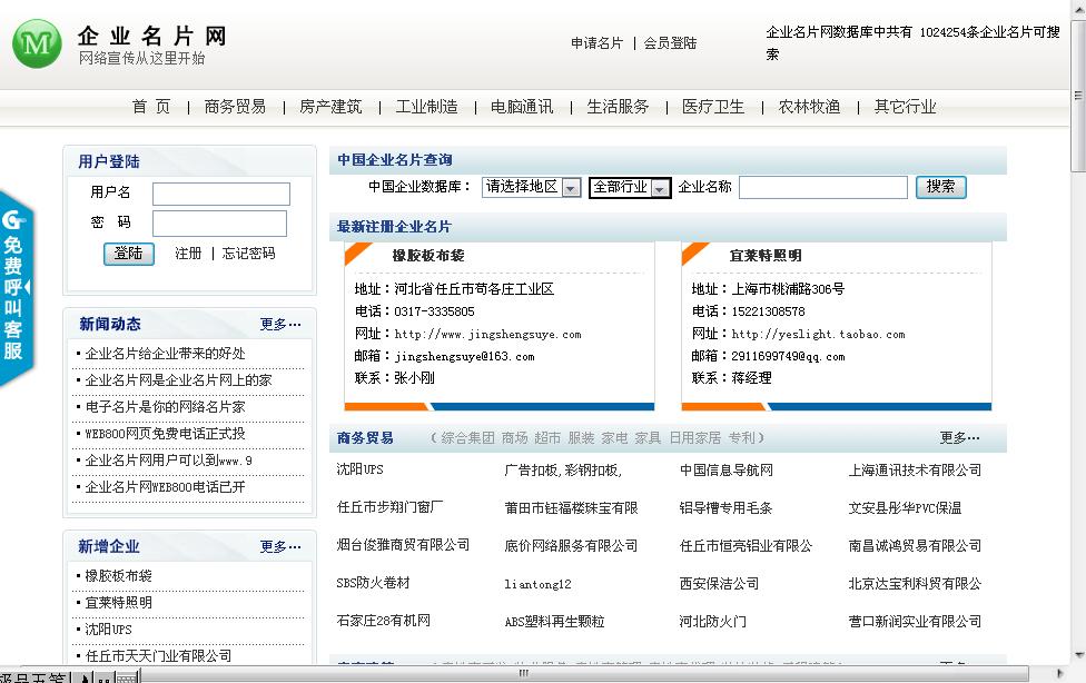 企业名片网